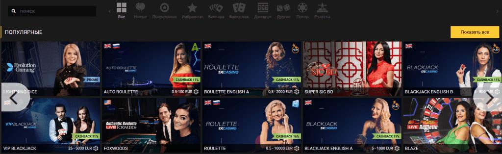 хотите играть с живыми дилерами? выбирайте игру мечты в 1xslots casino!