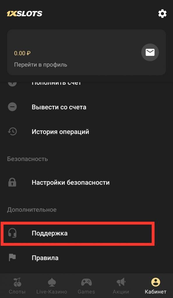 контакты: поддержка в личном кабинете в мобильном приложении